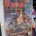 Photos: コミュファ eSportsStadium Nagoya No - 4:鉄拳大会のポスター