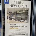 Photos: コミュファ eSportsStadium Nagoya No - 6