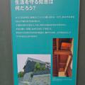 Photos: アクア・トトぎふ No - 105:洪水から身を守るために作られた水屋と上げ舟の説明