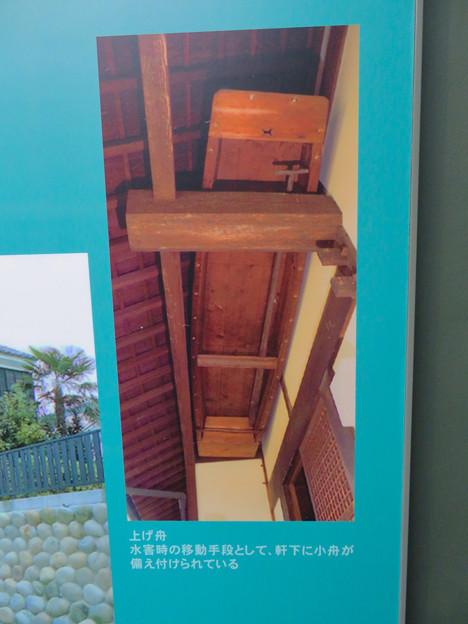アクア・トトぎふ No - 107:洪水から身を守るために作られた上げ舟