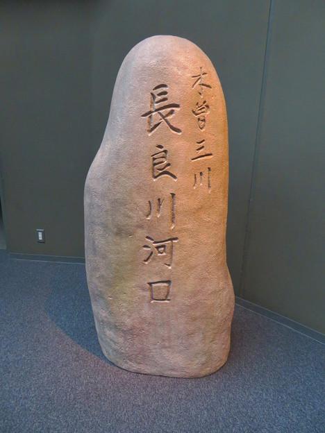 アクア・トトぎふ No - 113:長良川河口と掘られた石碑