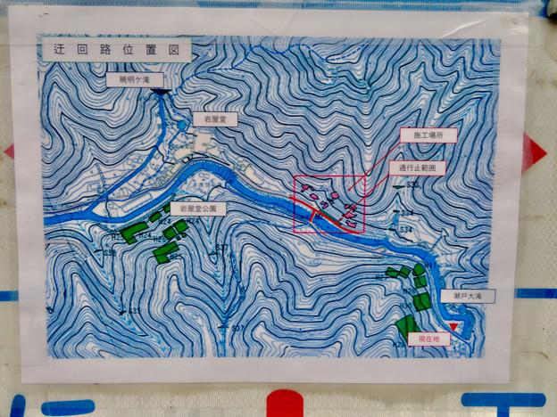 岩谷堂公園内 No - 5:瀬戸大滝付近の迂回路案内