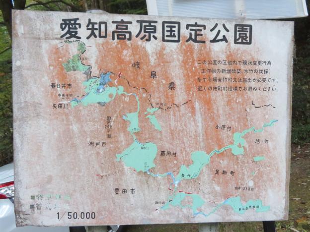岩谷堂公園:愛知高原国定公園の説明
