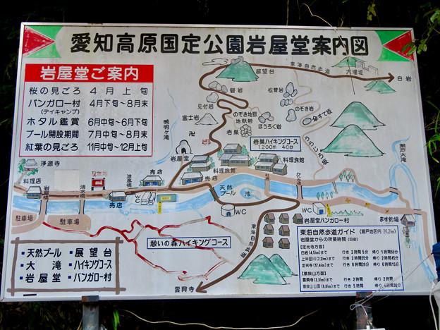 岩谷堂公園の案内図 - 2