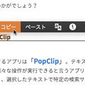 選択テキストに様々な処理が実行できる「PopClip」- 3