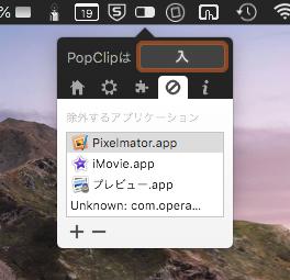 選択テキストに様々な処理が実行できる「PopClip」- 4:使用しないアプリを選択