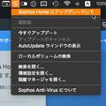 Photos: リニューアルした「Sophos Home」- 2;アプリにもアップグレード促すメッセージ