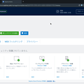 リニューアルした「Sophos Home」- 11:WEB版管理画面(セキュリティ保護されず!?)