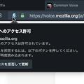 Opera 65:マイクへのアクセス許可、許可中のタブに小さい赤丸