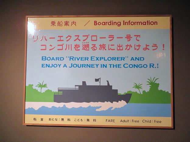 アクア・トトぎふ No - 160:コンゴ川を遡る船をモチーフにしたゾーン