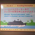 Photos: アクア・トトぎふ No - 160:コンゴ川を遡る船をモチーフにしたゾーン