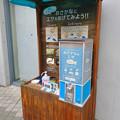Photos: アクア・トトぎふ No - 241:魚のエサの販売ブース