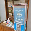 Photos: アクア・トトぎふ No - 242:魚のエサの販売ブース
