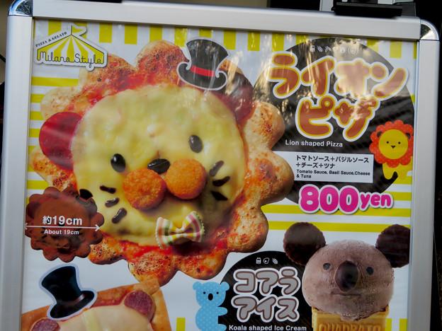 東山動植物園:動物をモチーフにした食事メニュー - 2(ライオンピザ)