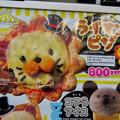 Photos: 東山動植物園:動物をモチーフにした食事メニュー - 2(ライオンピザ)