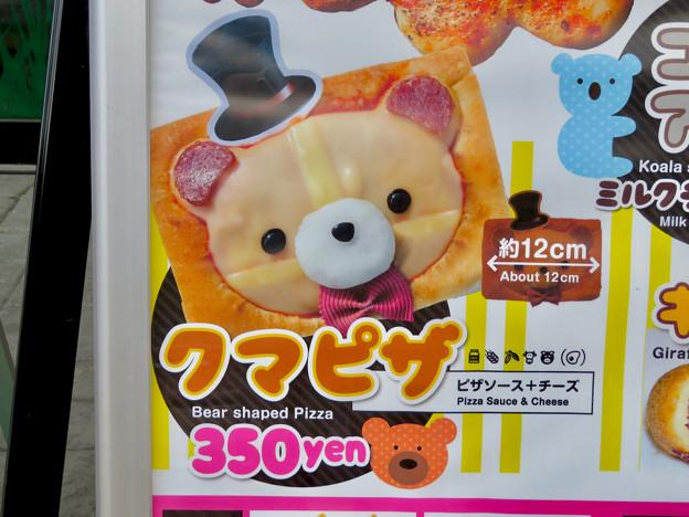 東山動植物園:動物をモチーフにした食事メニュー - 3(クマピザ)