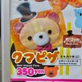 Photos: 東山動植物園:動物をモチーフにした食事メニュー - 3(クマピザ)