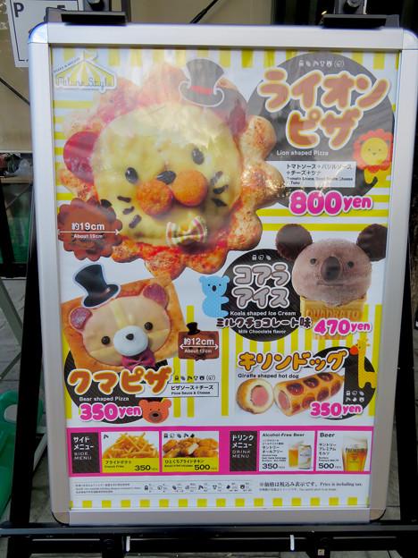 東山動植物園:動物をモチーフにした食事メニュー(ライオンピザ、クマピザ、コアラアイス、キリンドッグ)