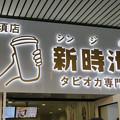 また大須に新しいタピオカのお店!今度は「新時?(シンジキ)」 - 2