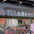 鯛福茶庵跡にもタピオカ店「Ding Tea」がオープン! - 2