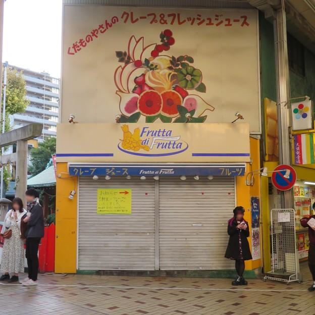 大須商店街:クレープ屋「フルッタ・ジ・フルッタ」が移転 - 1
