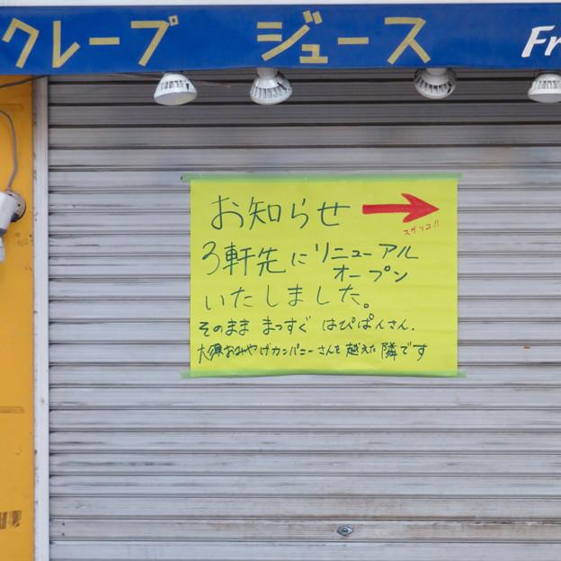 大須商店街:クレープ屋「フルッタ・ジ・フルッタ」が移転 - 2