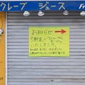 Photos: 大須商店街:クレープ屋「フルッタ・ジ・フルッタ」が移転 - 2