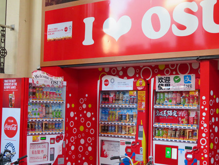 大須商店街:元・射的場が自動販売機コーナーに - 2