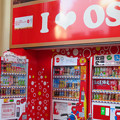 Photos: 大須商店街:元・射的場が自動販売機コーナーに - 2