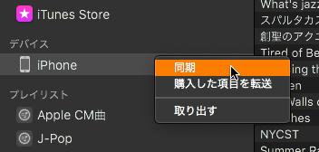 macOS Catalina ミュージックアプリ:右クリックで同期も可能