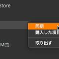 Photos: macOS Catalina ミュージックアプリ:右クリックで同期も可能