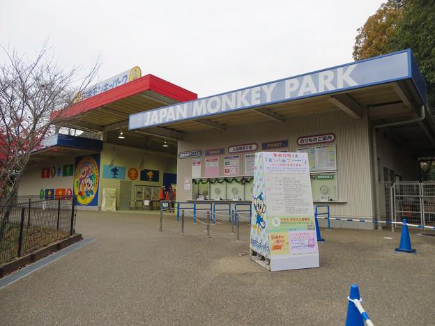 日本モンキーパークの入り口 - 1