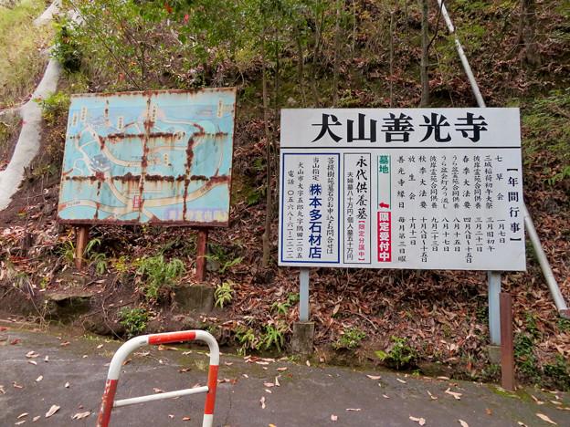 犬山善光寺 No - 3:入り口の地図と看板