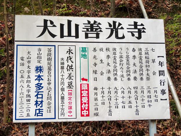 犬山善光寺 No - 4:入り口にある看板(年間行事等)