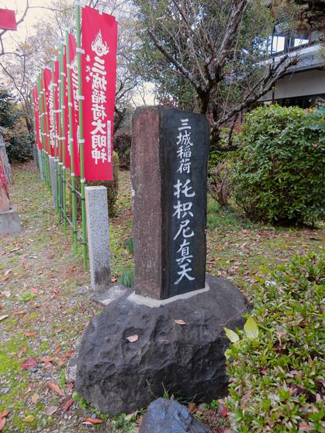 犬山善光寺 No - 17:三城稲荷