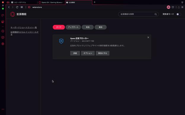 Mac版Opera GX - 12:拡張機能管理画面