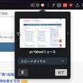 Photos: Opera GX:スピードダイヤルをサムネイルに変更可能! - 2