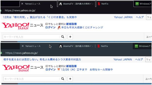 Opera GXとOperaの比較 - 2:選択タブはGXが判別しやすい
