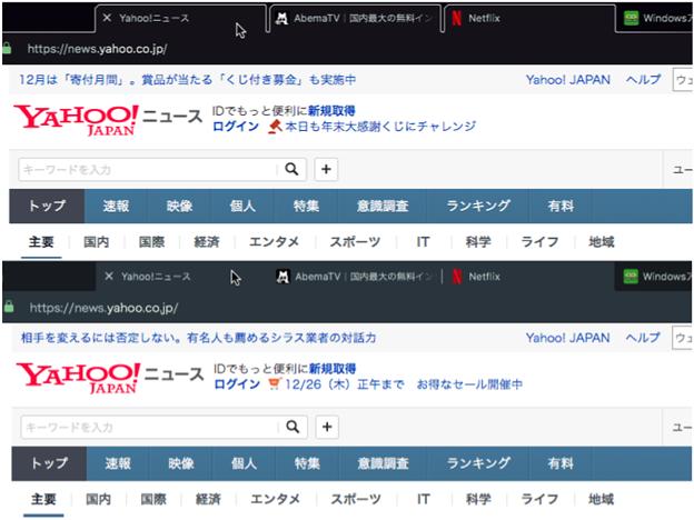 Opera GXとOperaの比較 - 3:選択タブはGXが判別しやすい