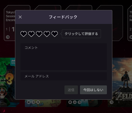 Opera GX LVL1:Game Coner - 2(フィードバック)