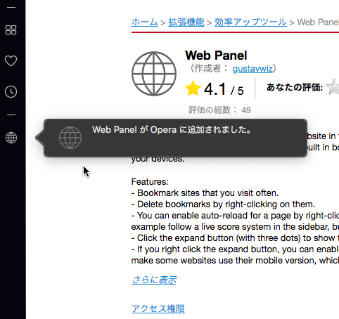 Opera GX LVL1:拡張機能バーとサイドバーが統合 - 1(Web Panel拡張を追加)