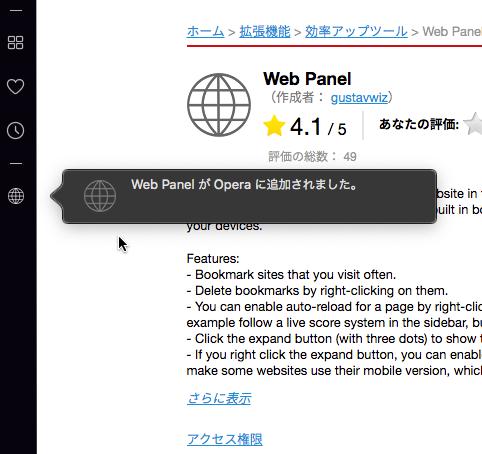 Photos: Opera GX LVL1:拡張機能バーとサイドバーが統合 - 1(Web Panel拡張を追加)