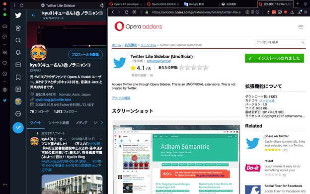 Opera GX LVL1:拡張機能バーとサイドバーが統合 - 4(Twitterの拡張を固定表示)