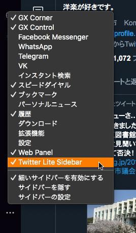 Opera GX LVL1:拡張機能バーとサイドバーが統合 - 6(サイドバーメニューで拡張の表示・非表示可能)