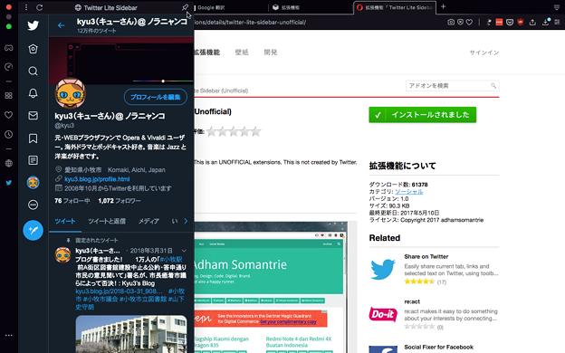 Opera GX LVL1:拡張機能バーとサイドバーが統合 - 7(Twitterの拡張を追加)