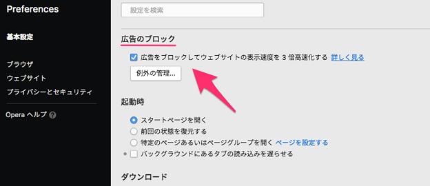 Opera 37:広告ブロック機能の設定 - 3