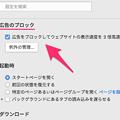 Photos: Opera 37:広告ブロック機能の設定 - 3