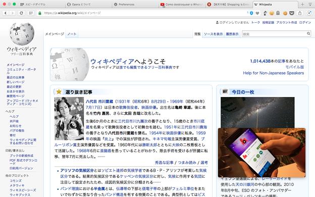 Opera 37:動画のポップアップ表示機能を搭載 - 4(WikipediaでYouTube動画を表示)