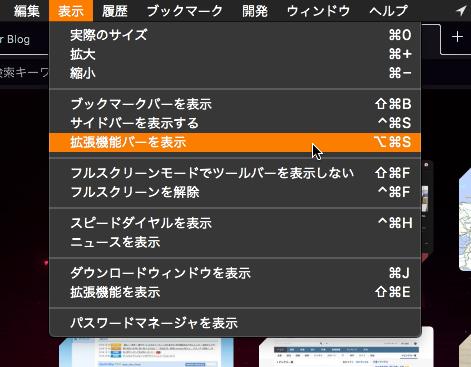 Opera GX LVL 1:メニューに拡張機能バーあるも、選択しても表示されず