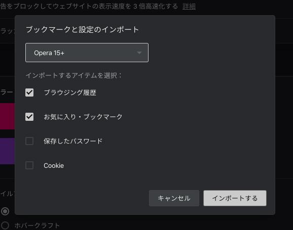 Opera GX LVL 1:Mac版OperaからインポートできるのはブックマークとCookieとパスワードと履歴のみ